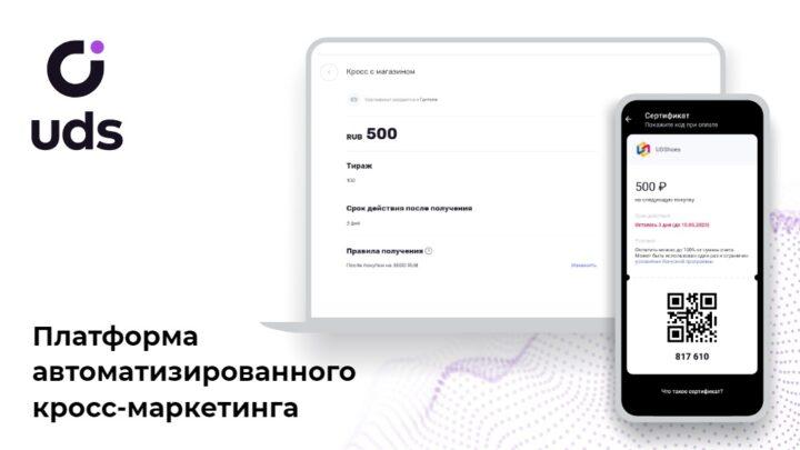UDS - презентация кросс-маркетинга